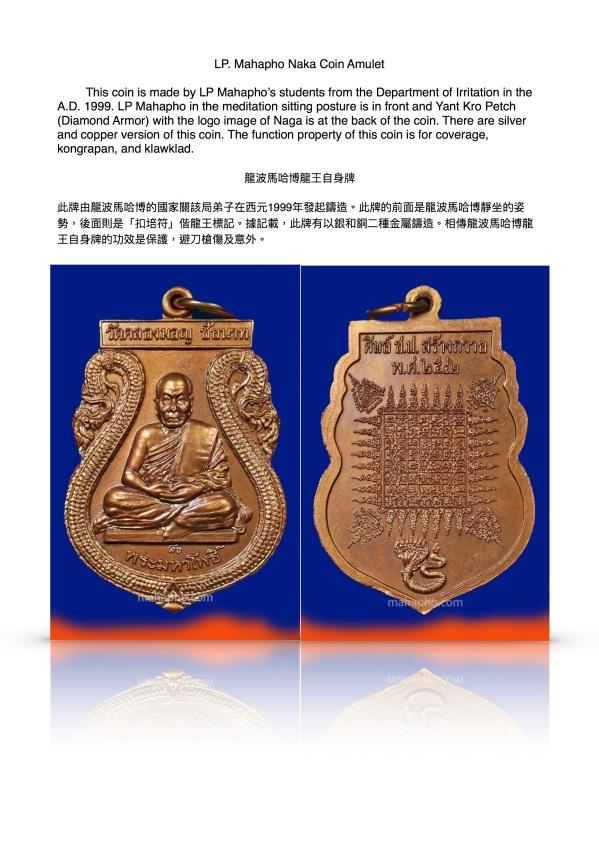 LP. Mahapho Naka Coin Amulet
