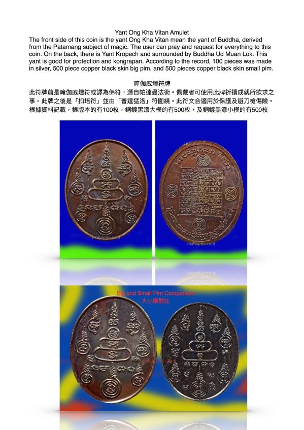 Yant Ong Kha Vitan Amulet